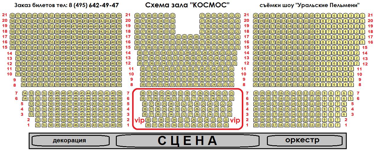 "Концертном Зале ""КОСМОС"","