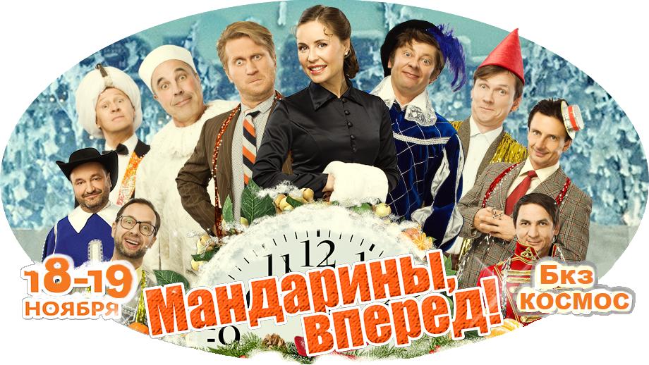 Краснодар афиша концертов ноябрь