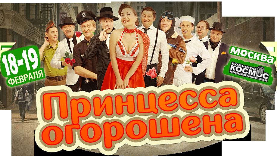 Стоимость билетов в театр ставрополь афиша